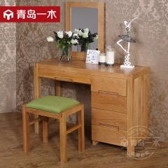 青岛一木 北欧系列 全实木 橡木梳妆台+梳妆凳