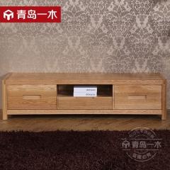 青岛一木 北欧系列 全实木 橡木电视柜