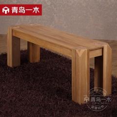 青島一木 北歐系列 全實木 橡木長條凳子