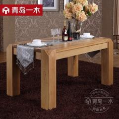 青岛一木 北欧系列 全实木 橡木餐桌 1500