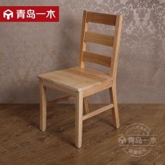 青島一木 北歐系列 全實木 橡木餐椅